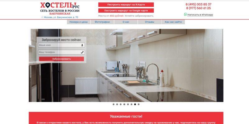 Изготовление сайта для хостела - шапка сайта