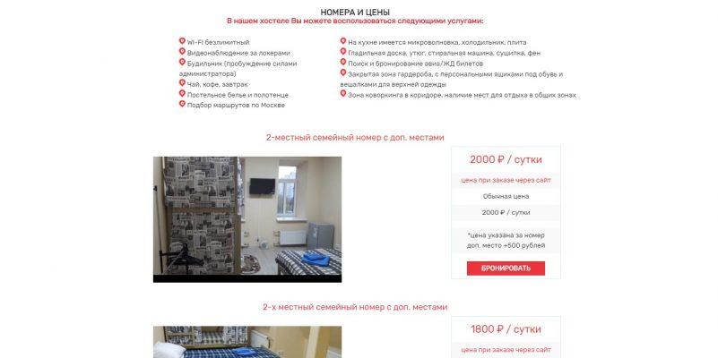 Изготовление сайта для хостела - блок с номерами
