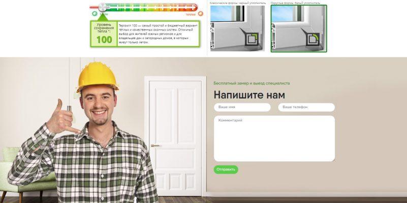 Изготовление сайта для пластиковых окон - калькулятор