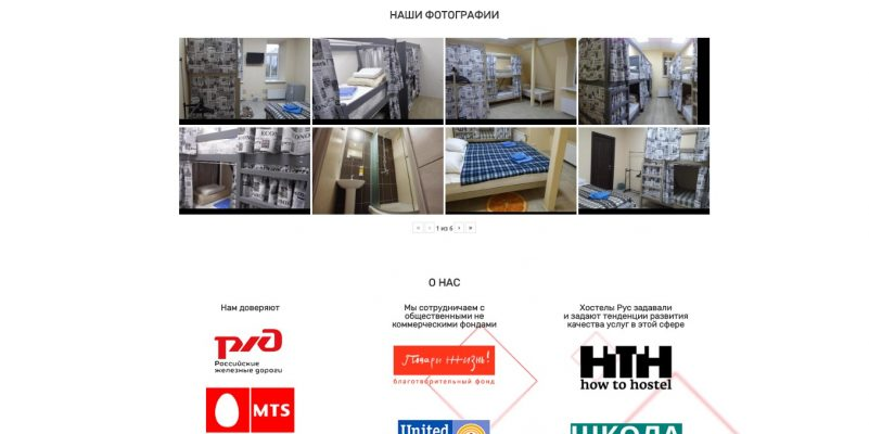 Изготовление сайта для хостинга - дополнительные фотографии