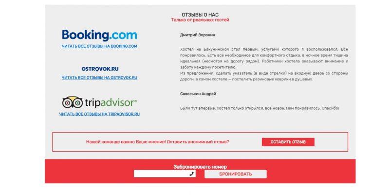 Изготовление сайта для хостинга - отзывы с площадок