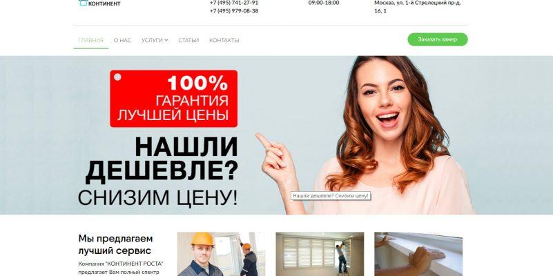 Изготовление сайта для пластиковых окон - шапка