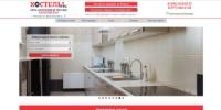Изготовление сайта для хостела (лендинг)
