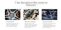 Изготовление сайта (лендинг) для продажи автозапчастей Mercedes